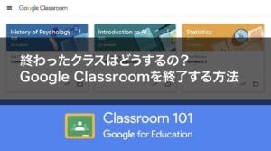 Google Classroomクラスのアーカイブ・削除の方法