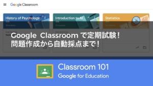 Google Classroom でオンラインテストを実施