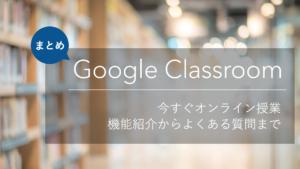 GoogleClassroomまとめ