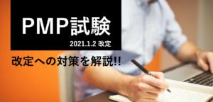 PMP改定20210102