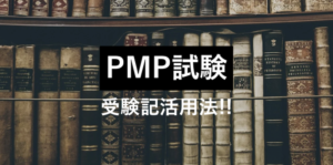 PMP試験受験記活用法