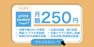 amazon_prime_student